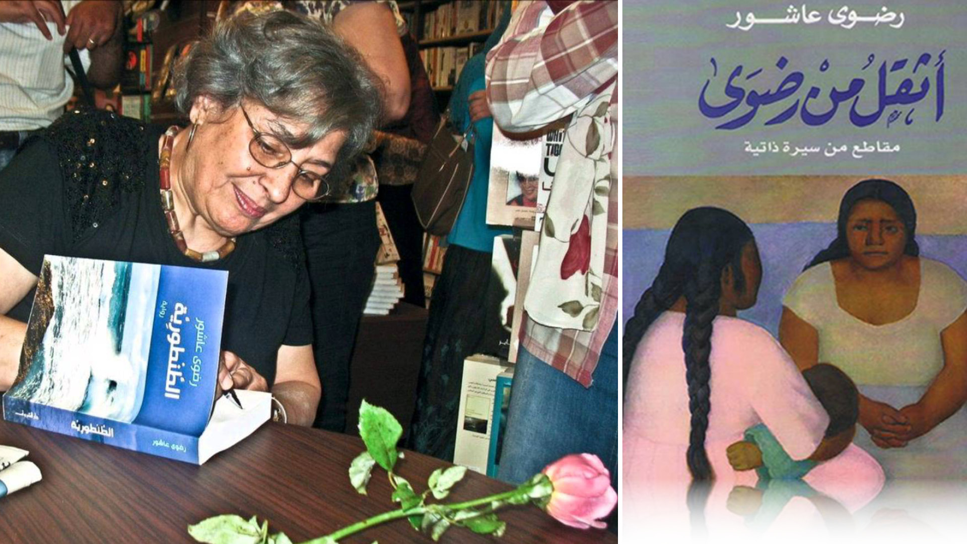 One of the twentieth century's great love stories came to an end with the passing of Radwa Ashour. The novelist's relationship to her husband, poet Mourid Barghouti, has been well documented though