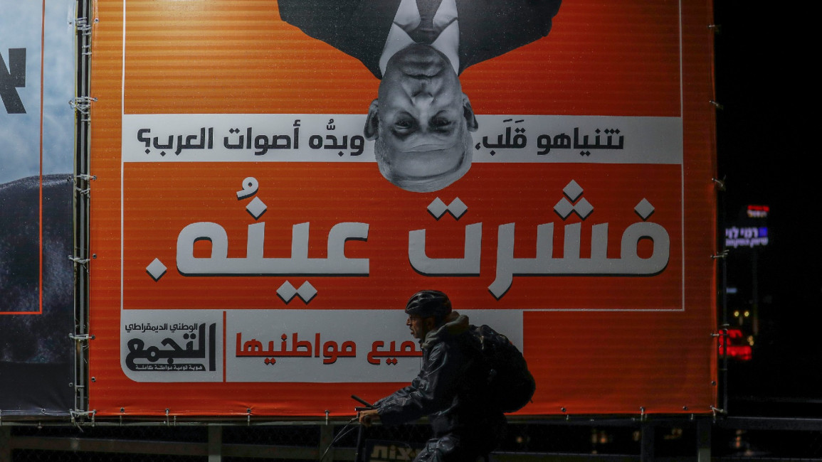 israel balad party billboard afp