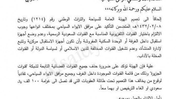Saudi letter from tourism ministry